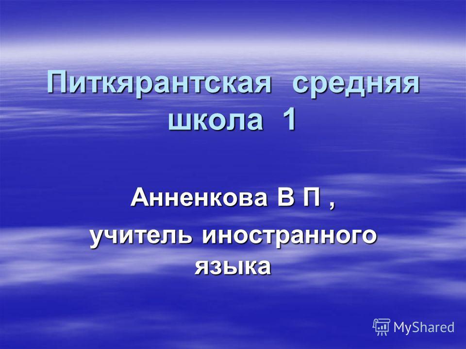 Питкярантская средняя школа 1 Анненкова В П, учитель иностранного языка