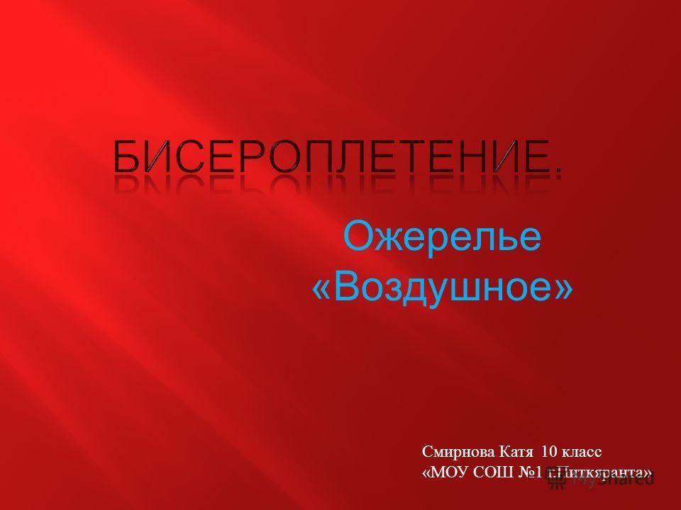 Ожерелье «Воздушное» Смирнова Катя 10 класс «МОУ СОШ 1 г.Питкяранта»