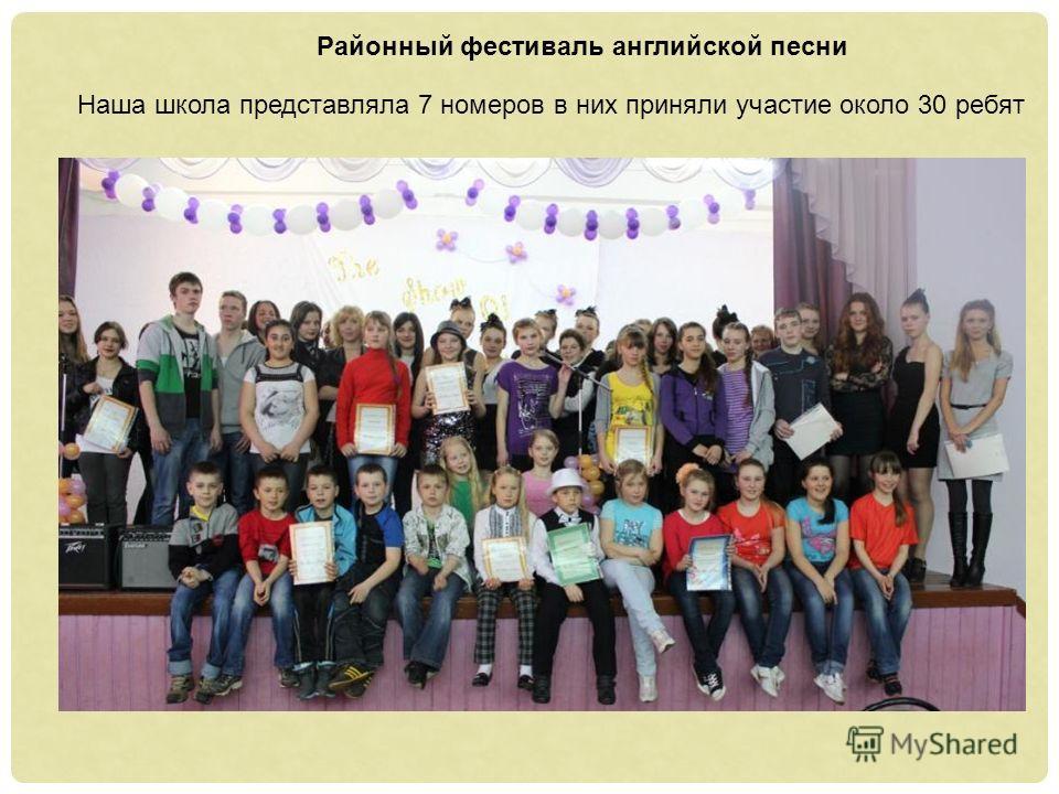 Районный фестиваль английской песни Наша школа представляла 7 номеров в них приняли участие около 30 ребят