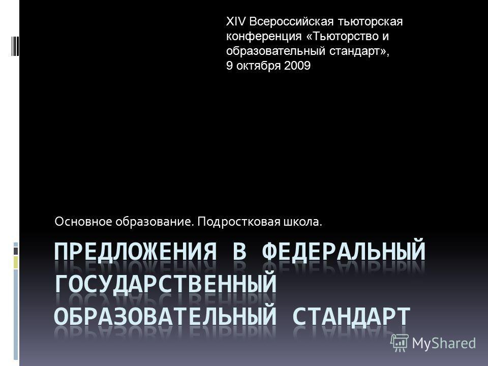 Основное образование. Подростковая школа. XIV Всероссийская тьюторская конференция «Тьюторство и образовательный стандарт», 9 октября 2009
