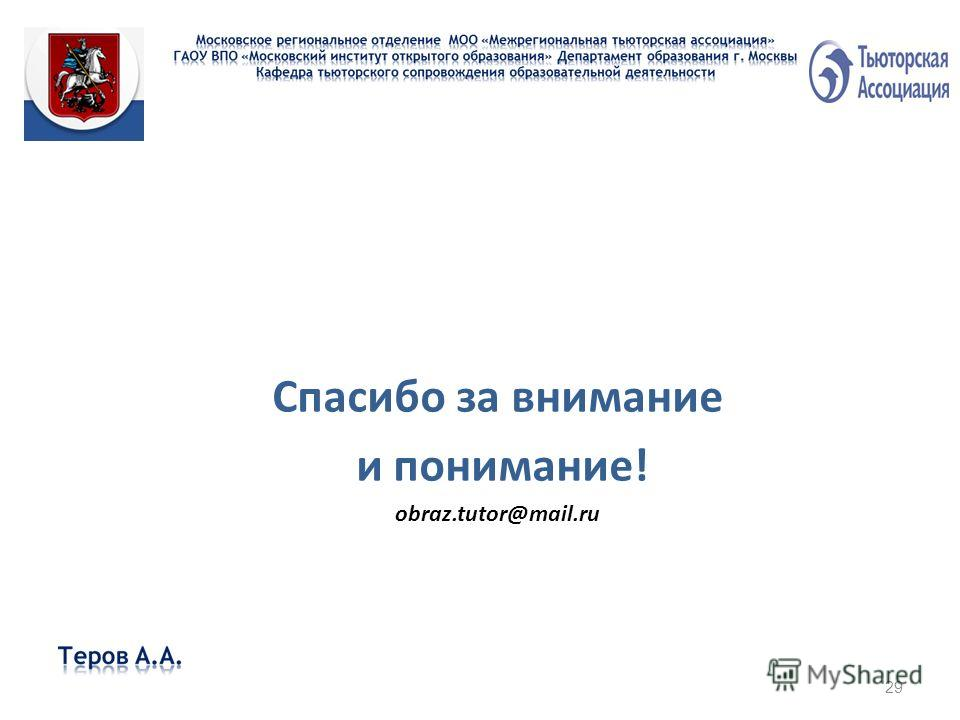 Спасибо за внимание и понимание! obraz.tutor@mail.ru 29