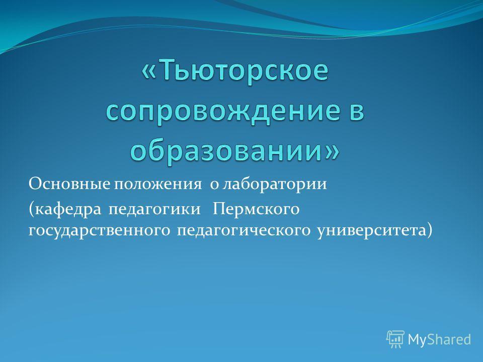 Основные положения о лаборатории (кафедра педагогики Пермского государственного педагогического университета)