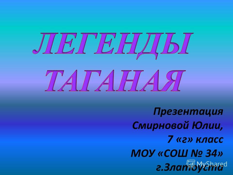 Презентация Смирновой Юлии, 7 «г» класс МОУ «СОШ 34» г.Златоуста