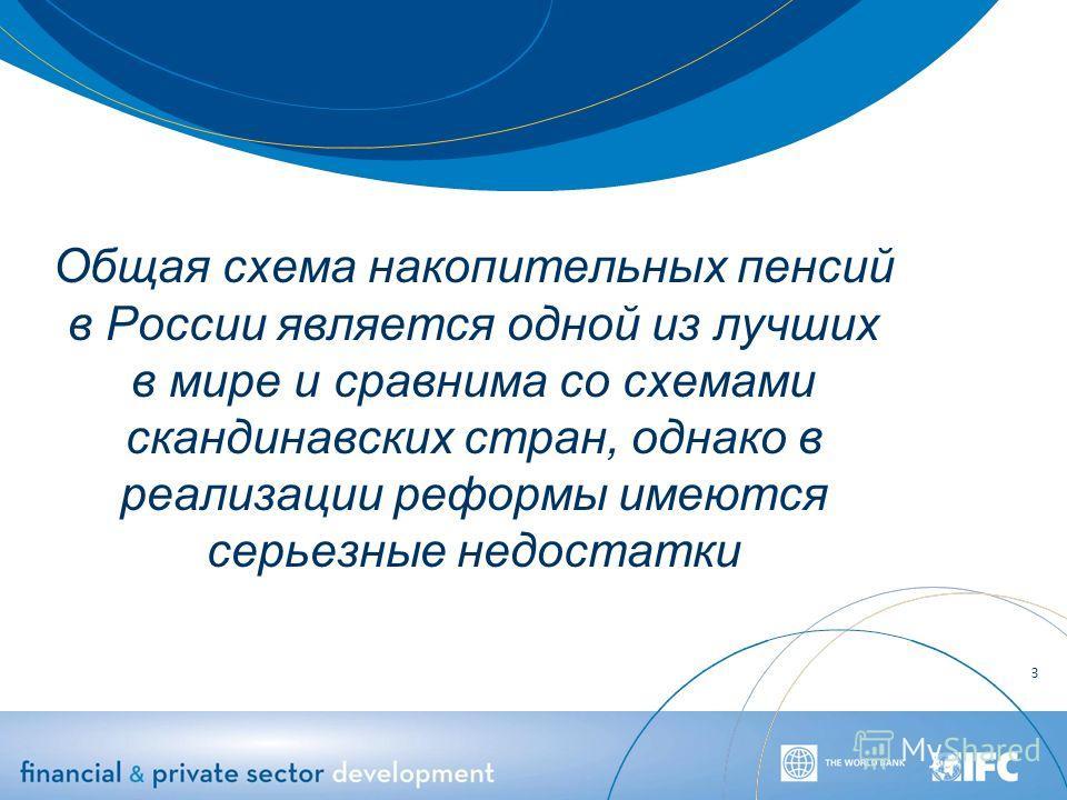 3 Общая схема накопительных пенсий в России является одной из лучших в мире и сравнима со схемами скандинавских стран, однако в реализации реформы имеются серьезные недостатки