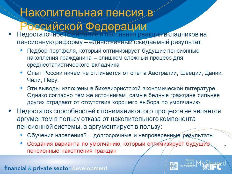 Накопительная пенсия в Российской Федерации Недостаточное понимание и пассивная реакция вкладчиков на пенсионную реформу – единственный ожидаемый результат. Подбор портфеля, который оптимизирует будущие пенсионные накопления гражданина – слишком слож