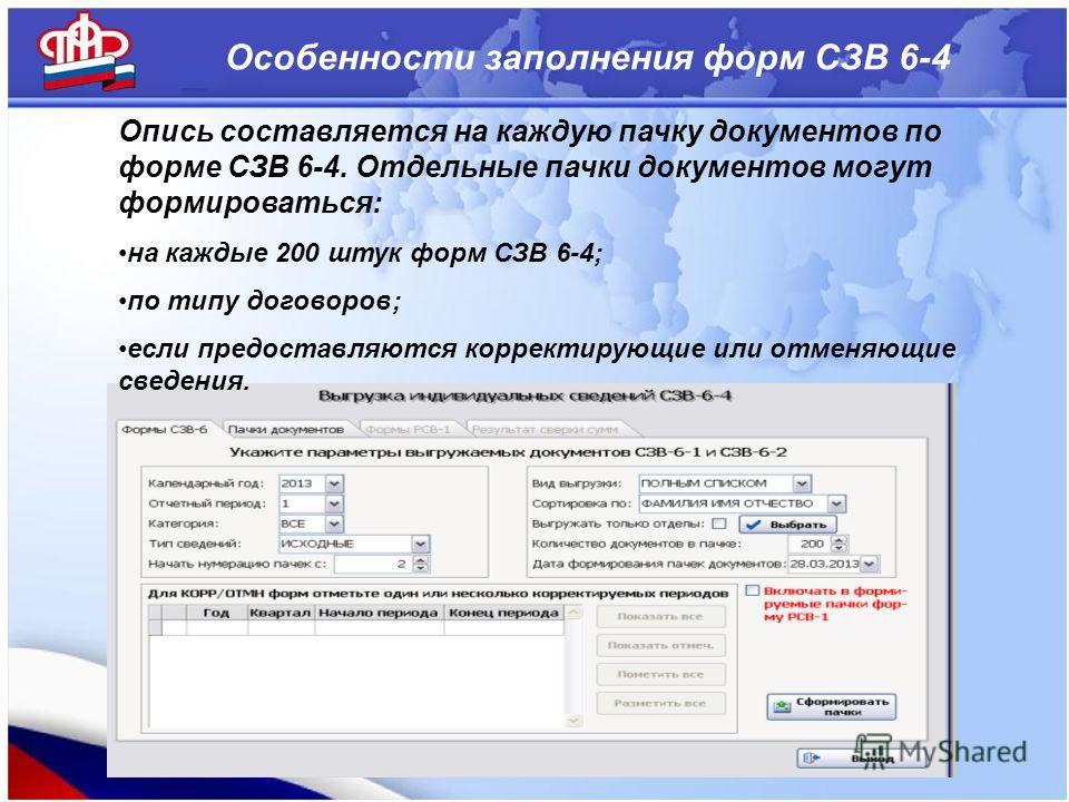 Особенности заполнения форм СЗВ 6-4 Опись составляется на каждую пачку документов по форме СЗВ 6-4. Отдельные пачки документов могут формироваться: на каждые 200 штук форм СЗВ 6-4; по типу договоров; если предоставляются корректирующие или отменяющие