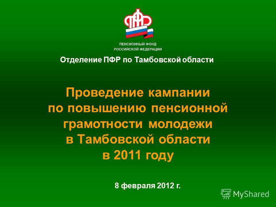 Отделение ПФР по Тамбовской области Проведение кампании по повышению пенсионной грамотности молодежи в Тамбовской области в 2011 году 8 февраля 2012 г.