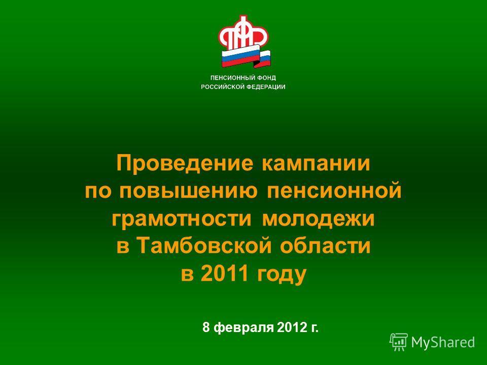 8 февраля 2012 г. Проведение кампании по повышению пенсионной грамотности молодежи в Тамбовской области в 2011 году