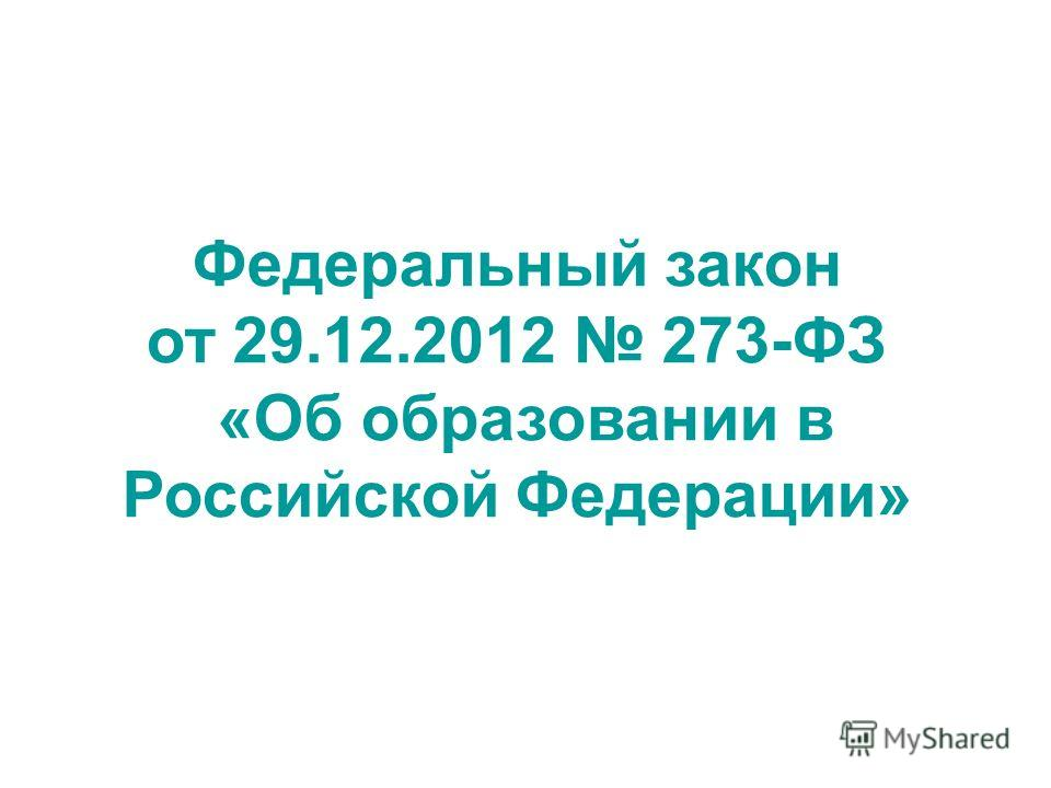 Федеральный закон от 29.12.2012 273-ФЗ «Об образовании в Российской Федерации»