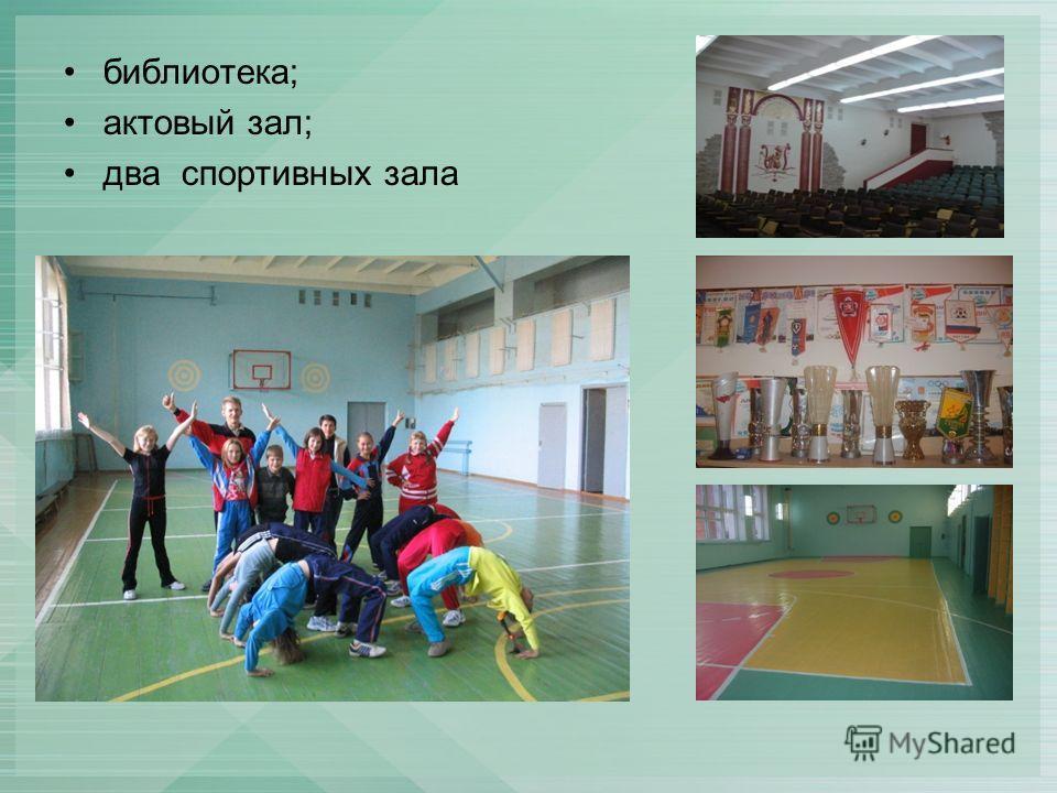 библиотека; актовый зал; два спортивных зала