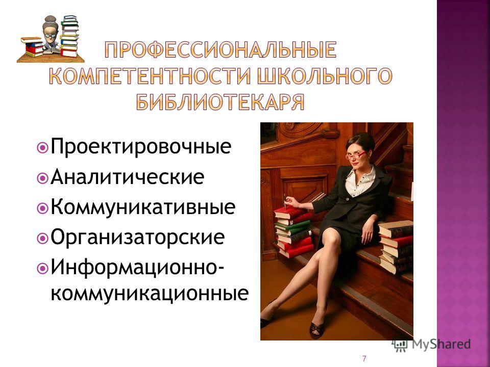 Проектировочные Аналитические Коммуникативные Организаторские Информационно- коммуникационные 7