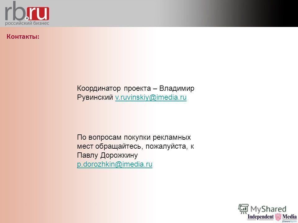Контакты: Координатор проекта – Владимир Рувинский v.ruvinskiy@imedia.ruv.ruvinskiy@imedia.ru По вопросам покупки рекламных мест обращайтесь, пожалуйста, к Павлу Дорожкину p.dorozhkin@imedia.ru p.dorozhkin@imedia.ru
