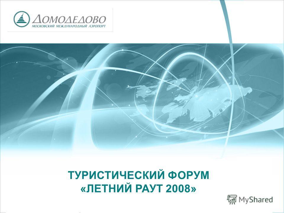 ТУРИСТИЧЕСКИЙ ФОРУМ «ЛЕТНИЙ РАУТ 2008»