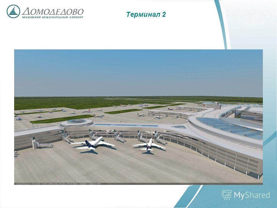 Терминал 2