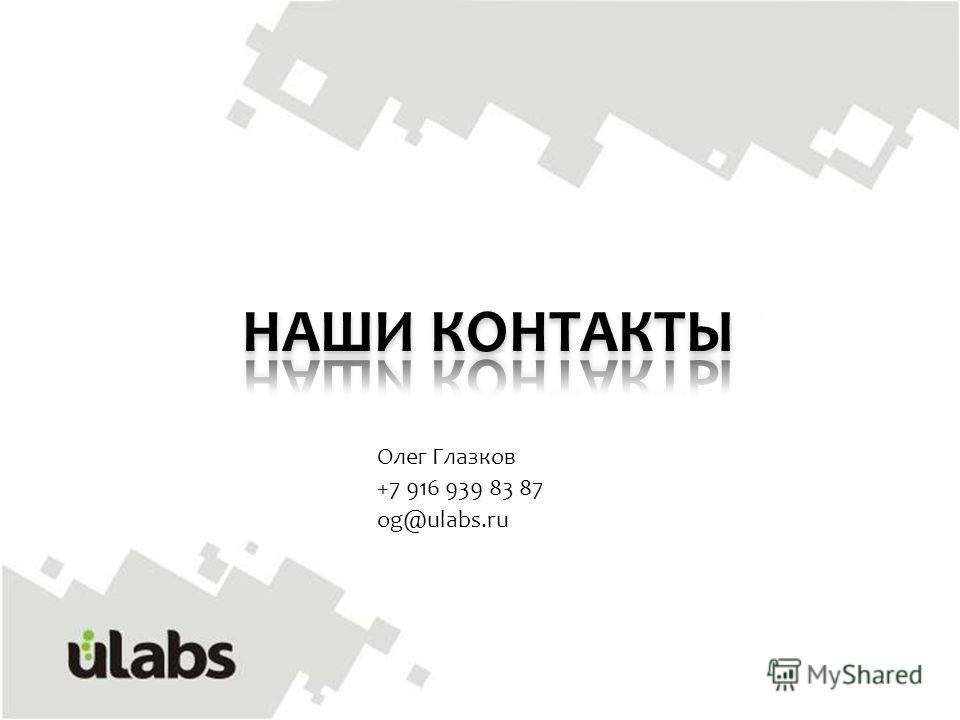 Олег Глазков +7 916 939 83 87 og@ulabs.ru