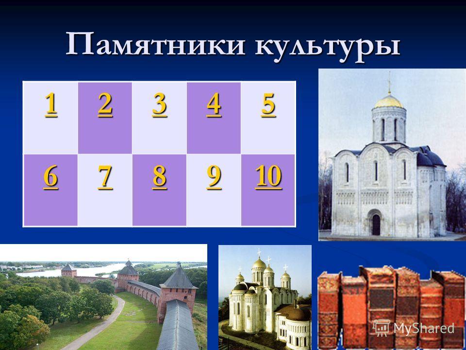 Памятники культуры 1111 2222 3333 4444 5555 6666 7777 8888 9999 10