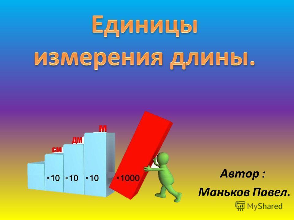 Автор : Маньков Павел.