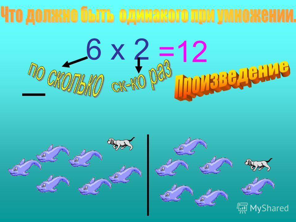 3 х 3=9