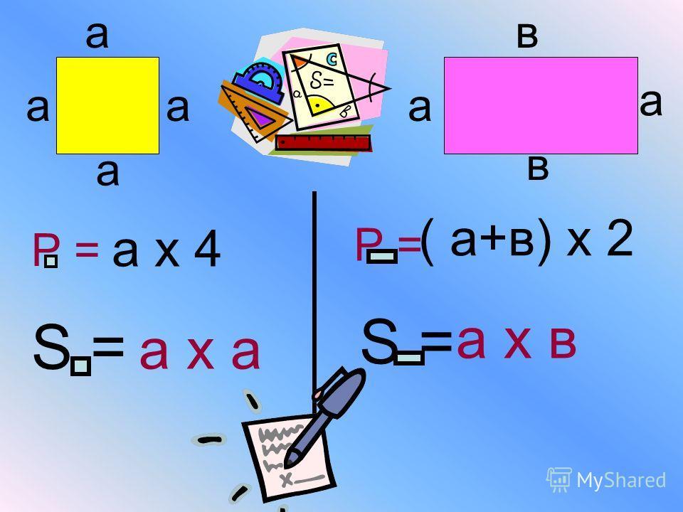 а+а+а+а а+в+а+в а х 4Р= (а+в)х 2