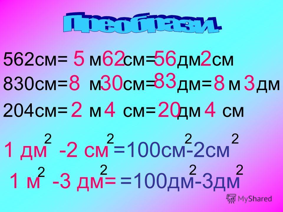 х -15 +8 -24 +36 70 34 58 50 35 ( а+в-с)-(д+к)-т+н 1 23 45 6 ( а+в)-(с-д+к)-(т+н) 12 3 4 56 а+( в-с-д)+(к-т)+н 1 23 4 5 6