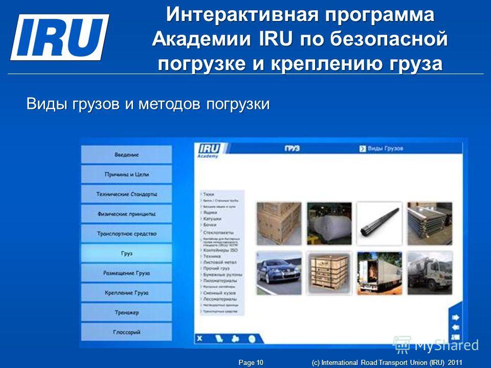 Виды грузов и методов погрузки Page 10 (c) International Road Transport Union (IRU) 2011 Интерактивная программа Академии IRU по безопасной погрузке и креплению груза