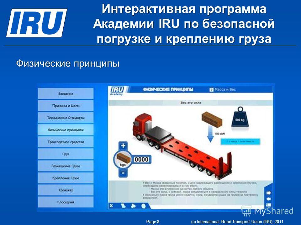 Физические принципы Page 8 (c) International Road Transport Union (IRU) 2011 Интерактивная программа Академии IRU по безопасной погрузке и креплению груза