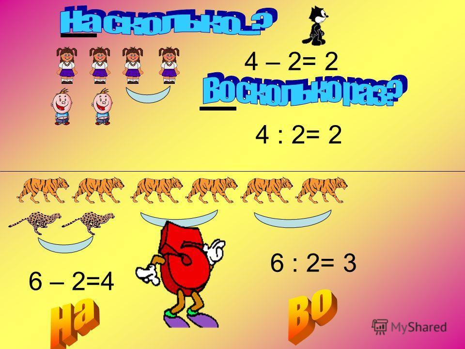 5 х 8-(9+7) : 2+8х 4= 1640 832 64 45:5+ 6 х 4 - 7х3= 9 24 21 12