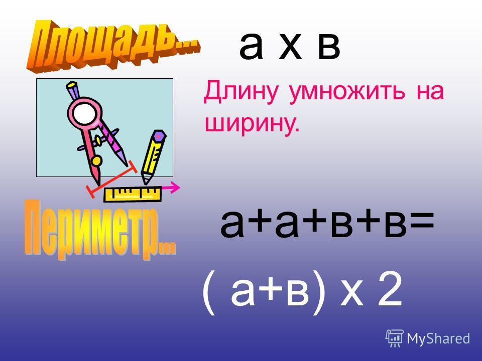 3 х 5 = 15 17+80 90 - 45 8 х 2