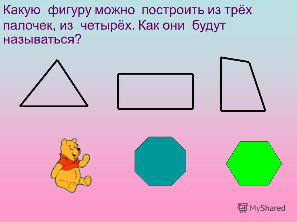 3+4 4+2 5+1 По цвету По формеПо размеру