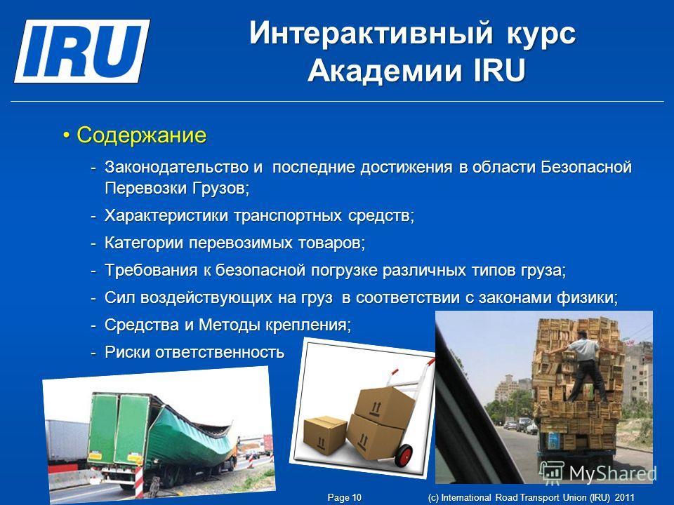 Интерактивный курс Aкадемии IRU СодержаниеСодержание - Законодательство и последние достижения в области Безопасной Перевозки Грузов; - Характеристики транспортных средств; - Категории перевозимых товаров; - Требования к безопасной погрузке различных