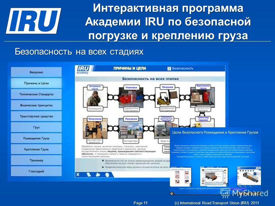 Безопасность на всех стадиях Интерактивная программа Академии IRU по безопасной погрузке и креплению груза Page 11 (c) International Road Transport Union (IRU) 2011