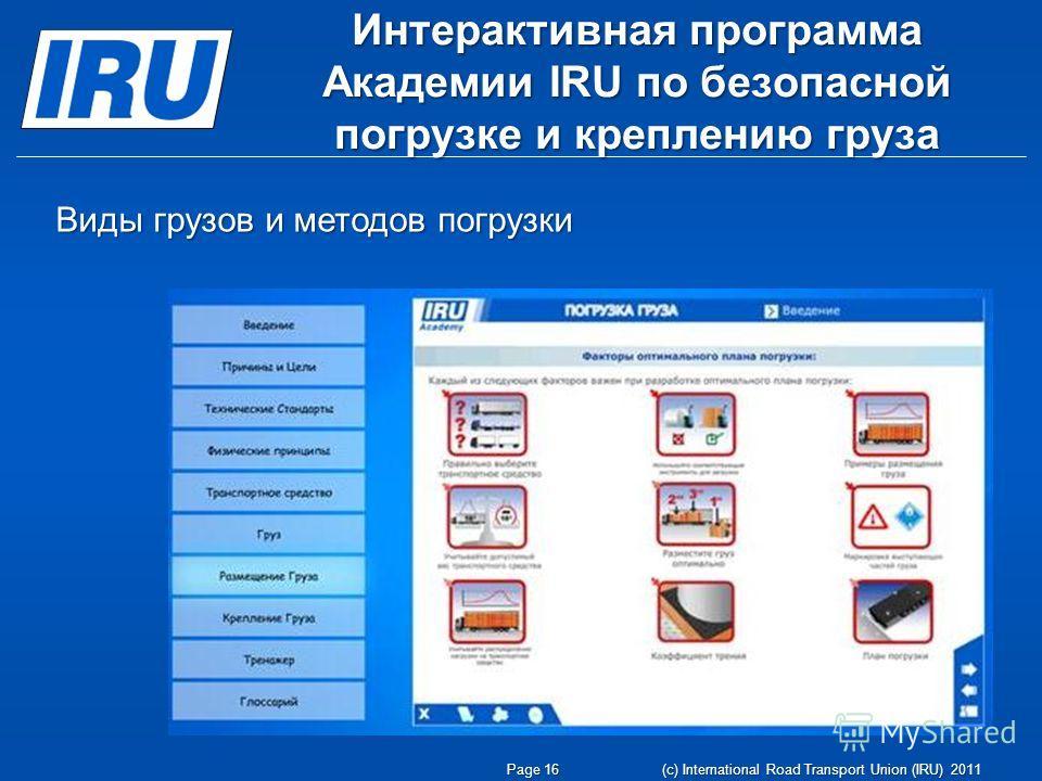 Page 16 (c) International Road Transport Union (IRU) 2011 Интерактивная программа Академии IRU по безопасной погрузке и креплению груза Виды грузов и методов погрузки
