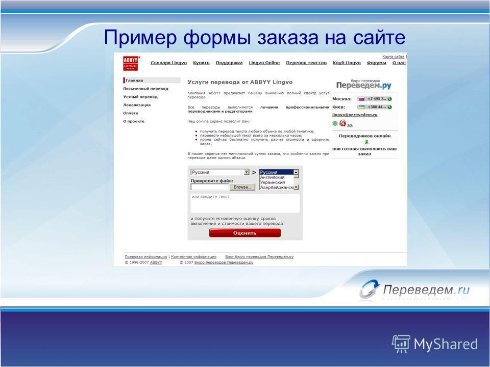 Пример формы заказа на сайте