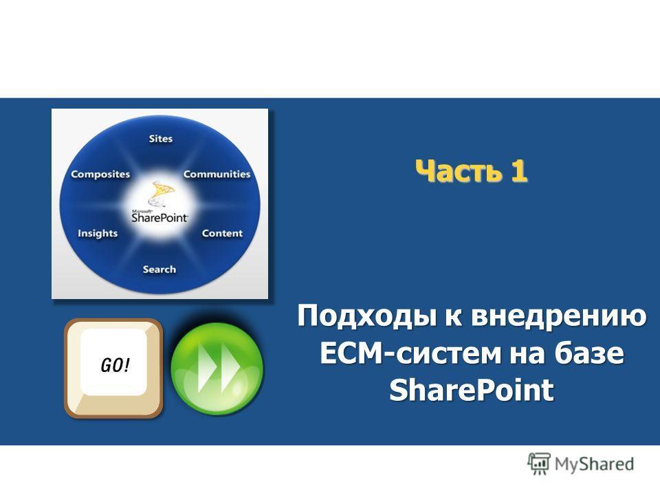 Подходы к внедрению ЕСМ-систем на базе SharePoint Часть 1