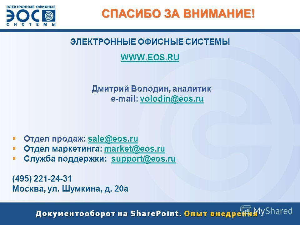 ЭЛЕКТРОННЫЕ ОФИСНЫЕ СИСТЕМЫ WWW.EOS.RU Дмитрий Володин, аналитик e-mail: volodin@eos.ruvolodin@eos.ru Отдел продаж: sale@eos.rusale@eos.ru Отдел маркетинга: market@eos.rumarket@eos.ru Служба поддержки: support@eos.rusupport@eos.ru (495) 221-24-31 Мос