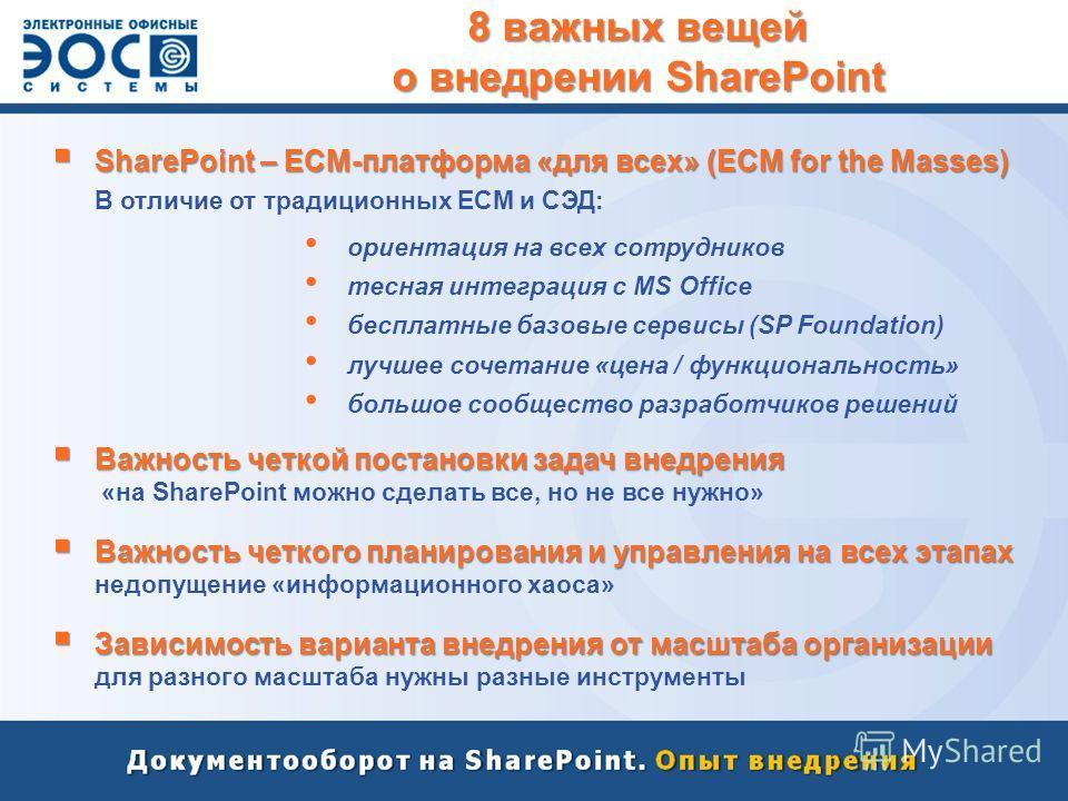 SharePoint – ЕСМ-платформа «для всех» (ЕСМ for the Masses) SharePoint – ЕСМ-платформа «для всех» (ЕСМ for the Masses) В отличие от традиционных ЕСМ и СЭД: ориентация на всех сотрудников тесная интеграция с MS Office бесплатные базовые сервисы (SP Fou