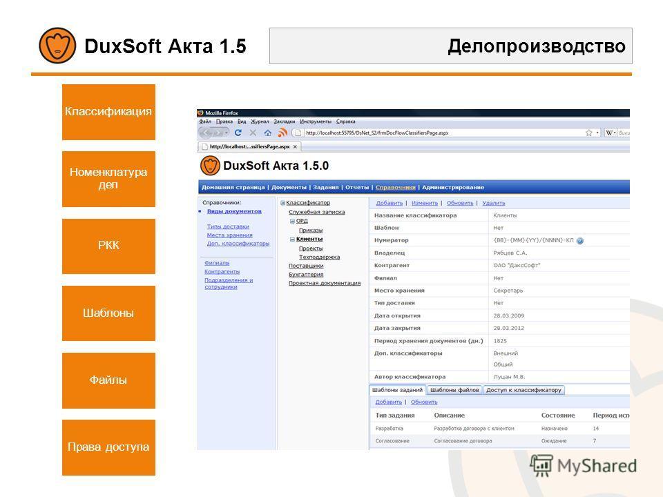 DuxSoft Акта 1.5 Делопроизводство Классификация Номенклатура дел РКК Шаблоны Файлы Права доступа