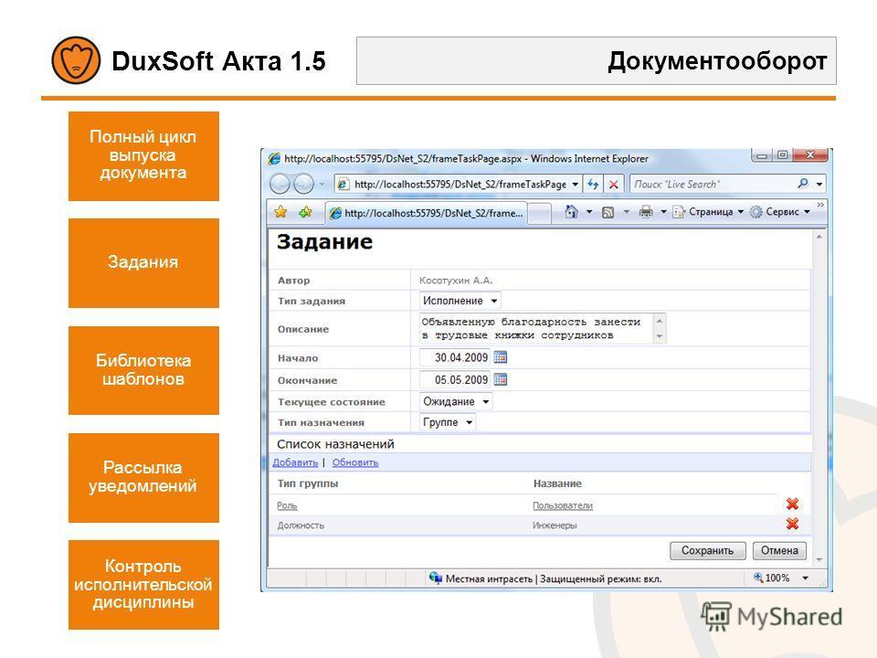 DuxSoft Акта 1.5 Документооборот Полный цикл выпуска документа Задания Библиотека шаблонов Рассылка уведомлений Контроль исполнительской дисциплины