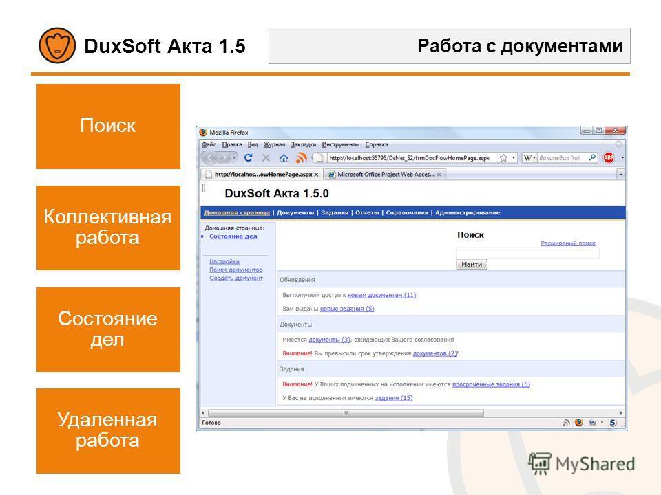 DuxSoft Акта 1.5 Работа с документами Поиск Коллективная работа Состояние дел Удаленная работа