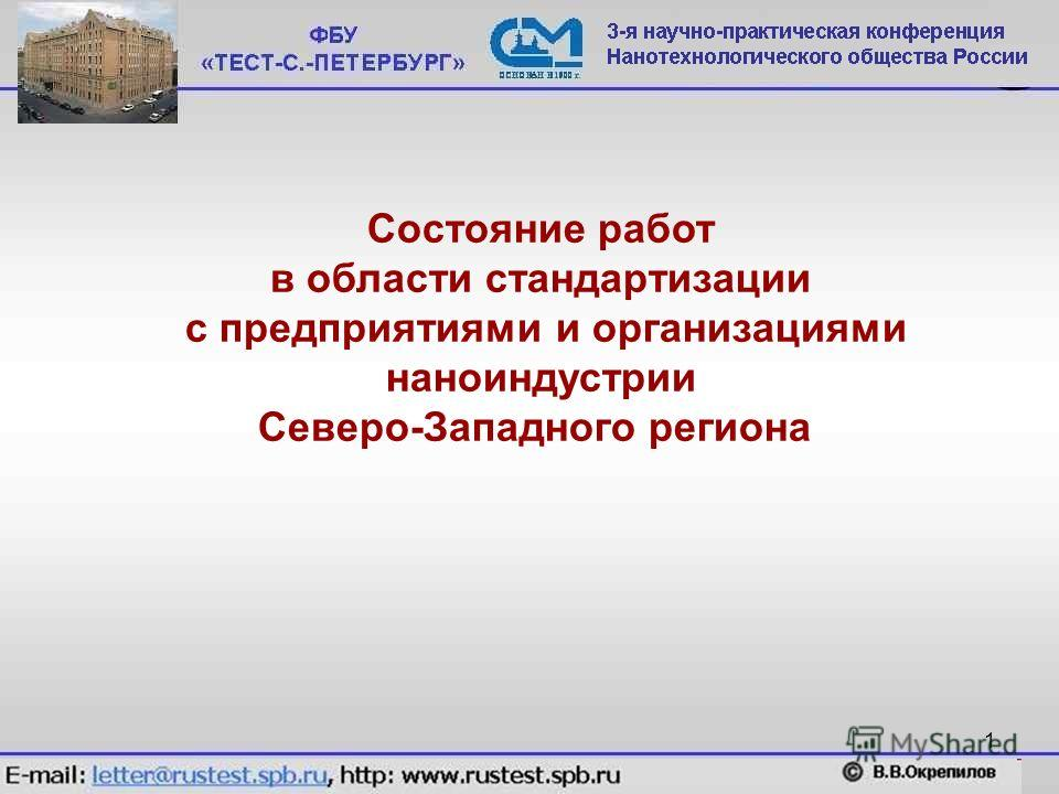 1 Состояние работ в области стандартизации с предприятиями и организациями наноиндустрии Северо-Западного региона