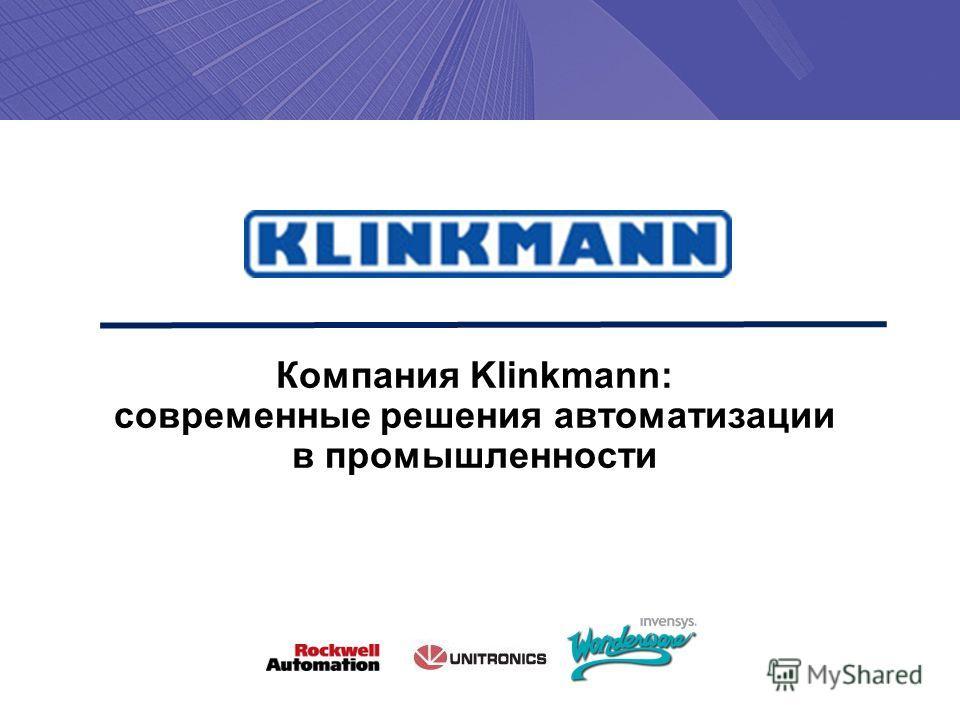 Компания Klinkmann: современные решения автоматизации в промышленности