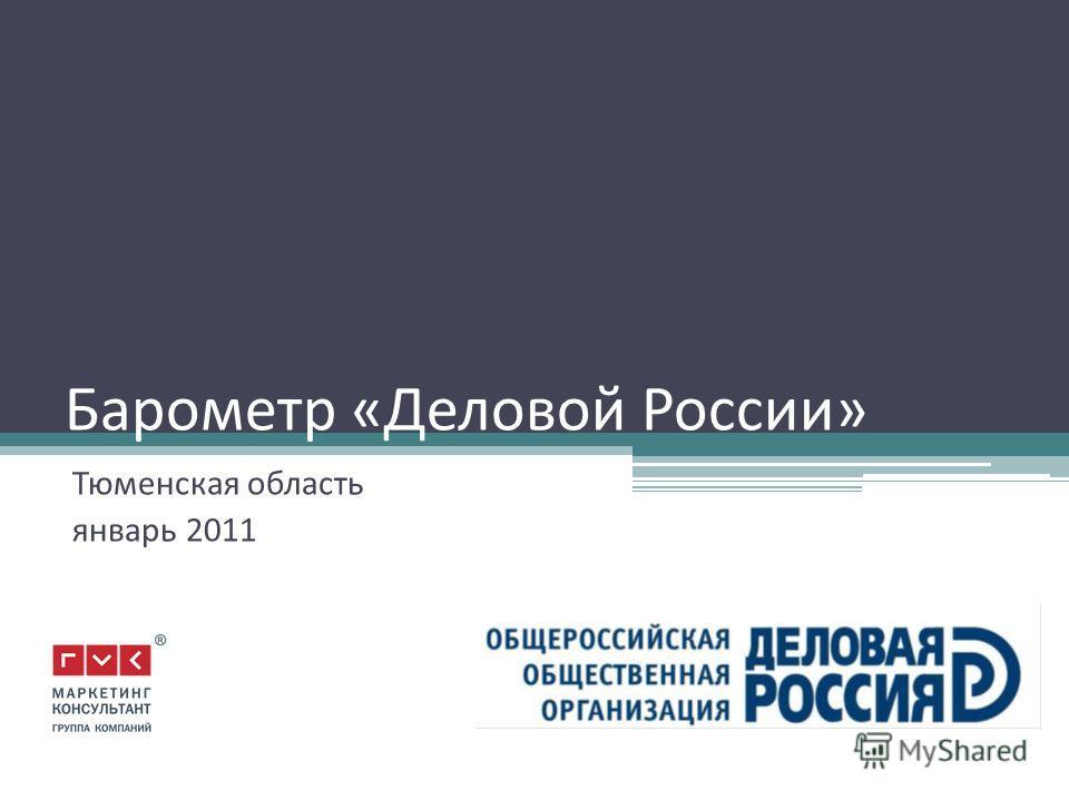 Барометр «Деловой России» Тюменская область январь 2011