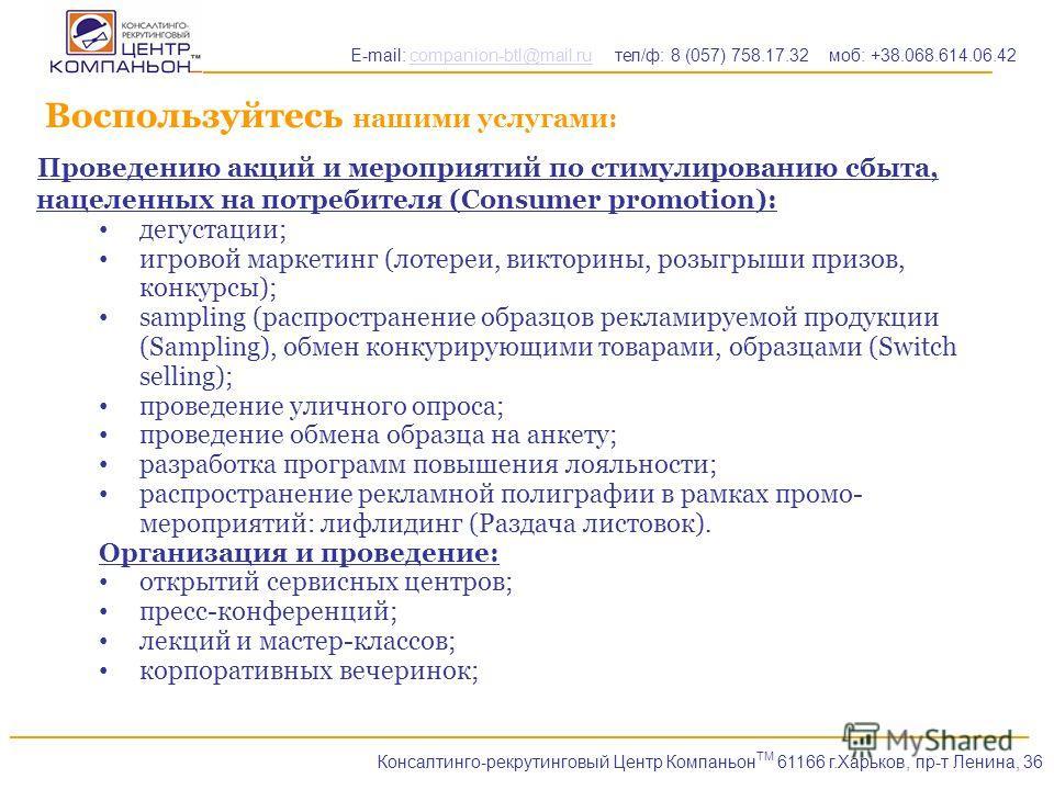 _________________________________________________________________________________ E-mail: companion-btl@mail.ru тел/ф: 8 (057) 758.17.32 моб: +38.068.614.06.42companion-btl@mail.ru Воспользуйтесь нашими услугами: Проведению акций и мероприятий по сти