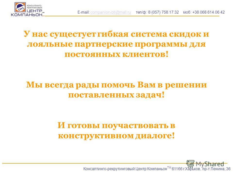 _________________________________________________________________________________ E-mail: companion-btl@mail.ru тел/ф: 8 (057) 758.17.32 моб: +38.068.614.06.42companion-btl@mail.ru У нас сущестует гибкая система скидок и лояльные партнерские программ