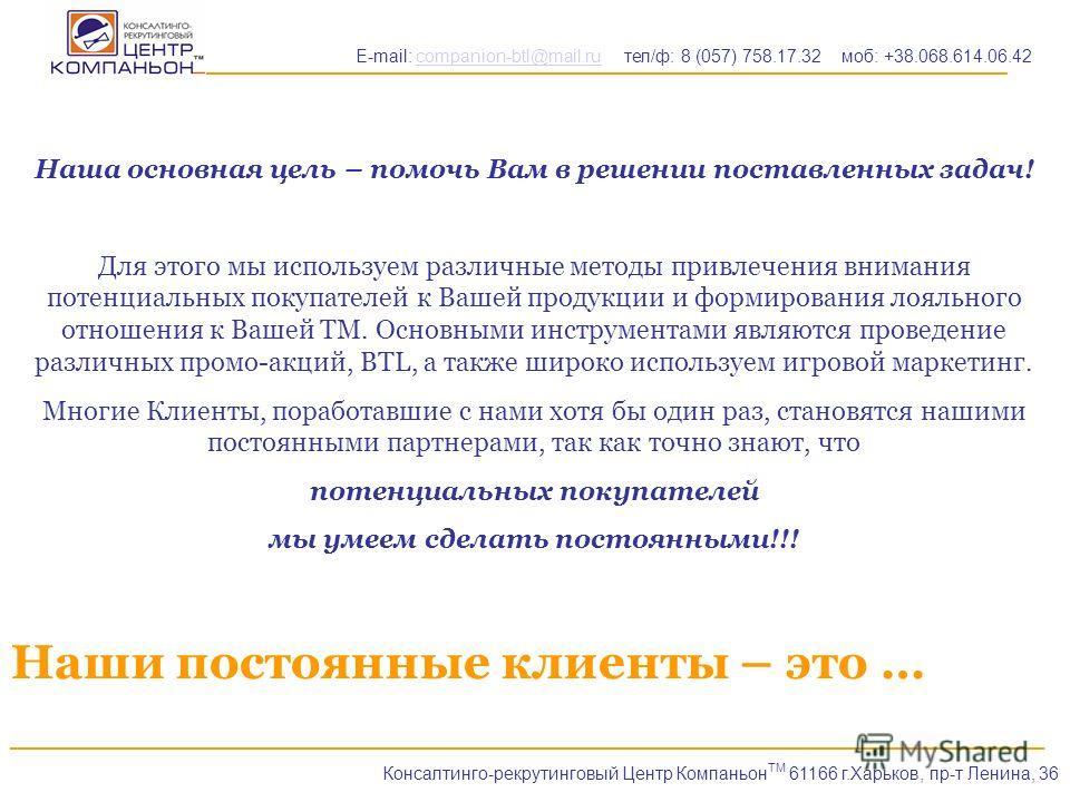 _________________________________________________________________________________ E-mail: companion-btl@mail.ru тел/ф: 8 (057) 758.17.32 моб: +38.068.614.06.42companion-btl@mail.ru _____________________________________________________________________