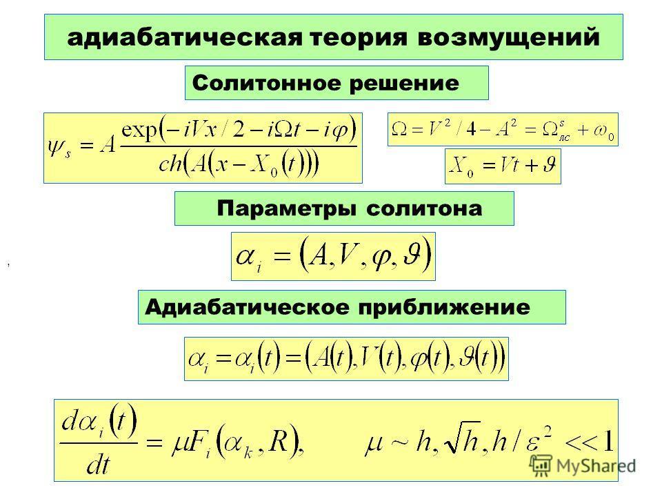 адиабатическая теория возмущений, Солитонное решение Параметры солитона Адиабатическое приближение