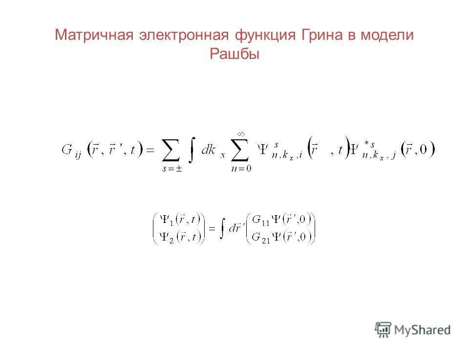 Матричная электронная функция Грина в модели Рашбы