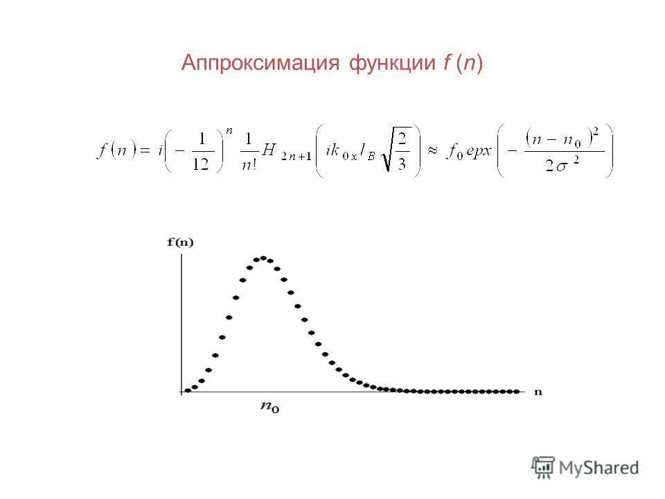 Аппроксимация функции f (n)