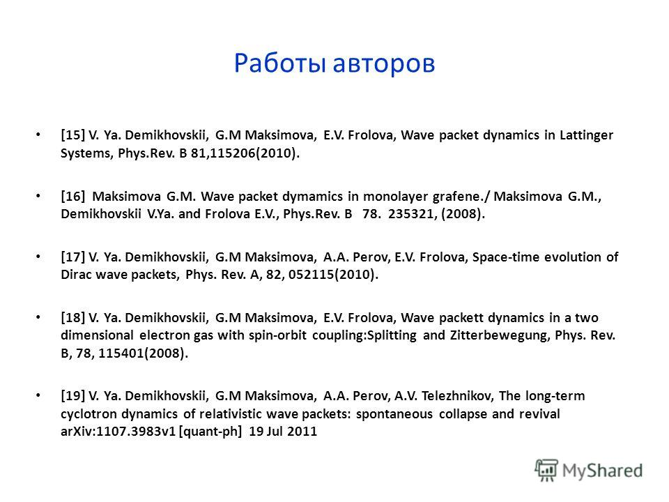 Работы авторов [15] V. Ya. Demikhovskii, G.M Maksimova, E.V. Frolova, Wave packet dynamics in Lattinger Systems, Phys.Rev. B 81,115206(2010). [16] Maksimova G.M. Wave packet dymamics in monolayer grafene./ Maksimova G.M., Demikhovskii V.Ya. and Frolo