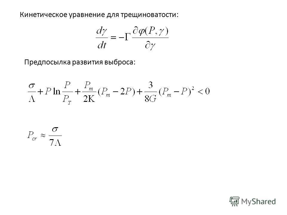 Кинетическое уравнение для трещиноватости: Предпосылка развития выброса: